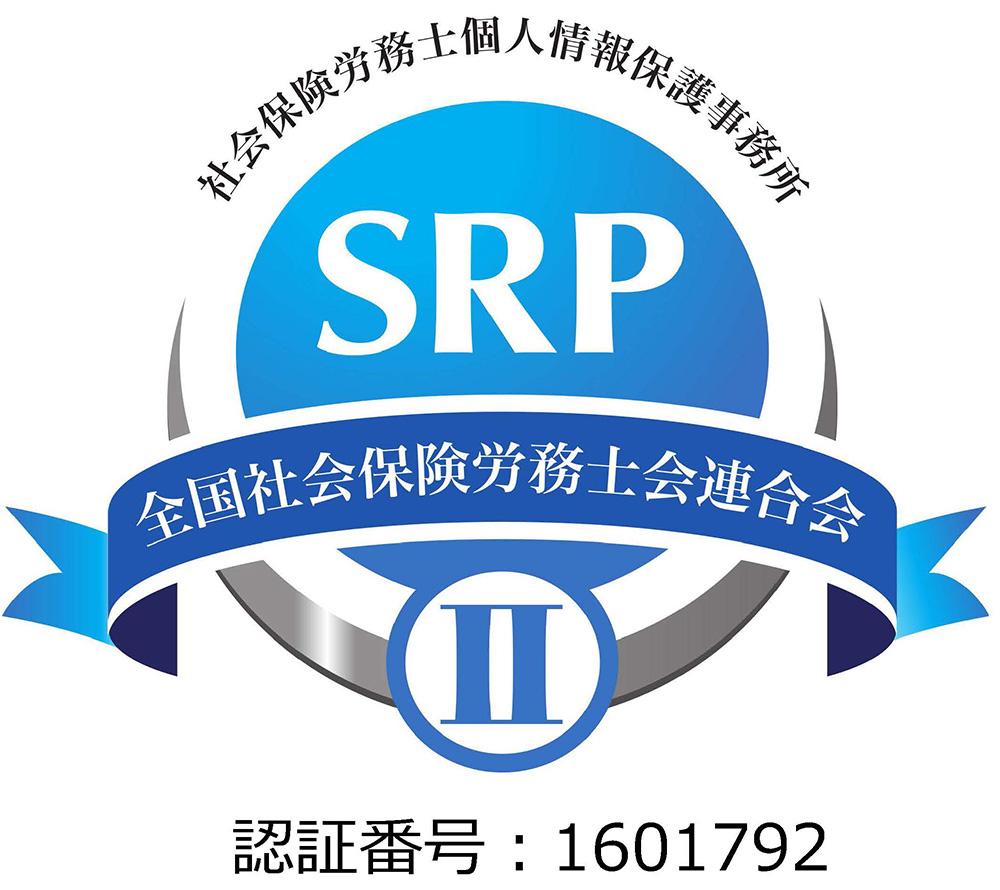 社会保険労務士個人情報保護事務所認証制度(SRPⅡ認証制度)
